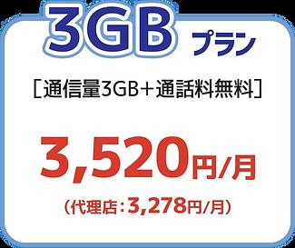 24時間カケホ料金3Gb.png