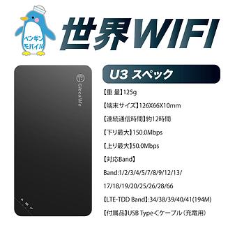 世界WIFI1.png