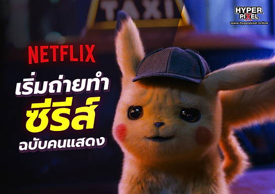 Netflix กำลังสร้างซีรีส์ Pokemon ฉบับคนแสดงแล้ว !!