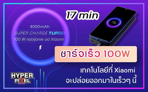ชาร์จเร็ว 100W เทคโนโลยีที่ Xiaomi จะปล่อยออกมาเร็วๆ นี้