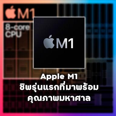 M1 ชิพรุ่นแรกของ Apple มาพร้อมการใช้งานที่น่าทึ่ง