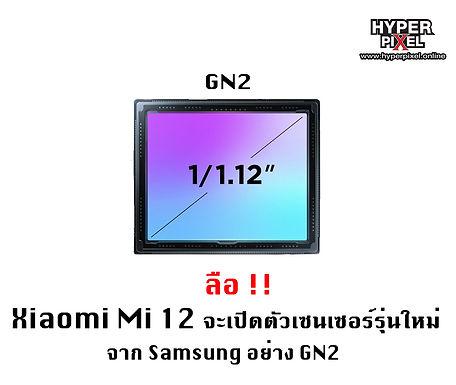 ลือ Xiaomi Mi 12 จะเปิดตัวเซนเซอร์รุ่นใหม่จาก Samsung อย่าง GN2
