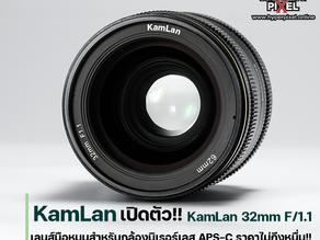KamLan เปิดตัว!! KamLan 32mm F/1.1 เลนส์มือหมุนสำหรับกล้องมิเรอร์เลส APS-C ราคาไม่ถึงหมื่น