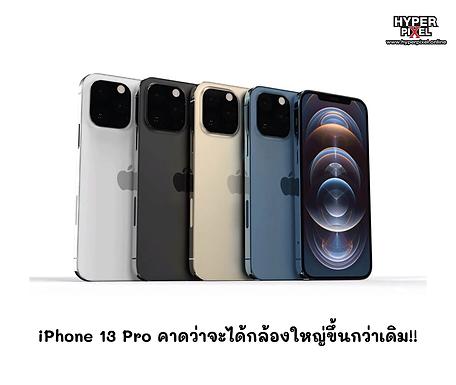 iPhone 13 Pro คาดว่าจะได้กล้องใหญ่ขึ้นกว่าเดิม!!