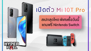 เปิดตัว Mi 10T Pro กับสเปกสุดโหด พิเศษซื้อวันนี้แถมฟรี Nintendo Switch