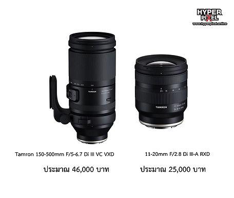 ราคาสำหรับเลนส์ Tamron 150-500mm F/5-6.7 Di III VC VXD และ 11-20mm F/2.8 Di III-A RXD