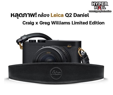 หลุดภาพ! กล้อง Leica Q2 Daniel Craig x Greg Williams Limited Edition