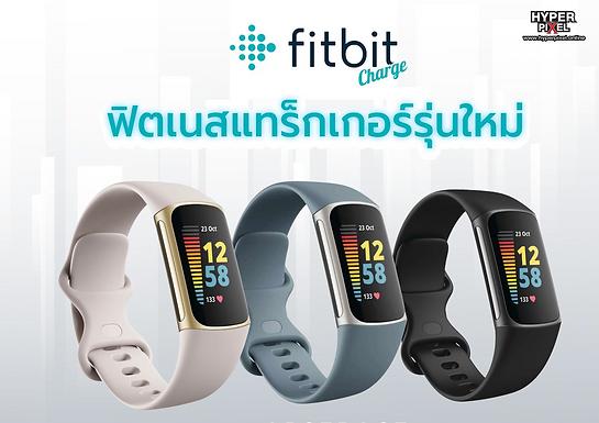 Fitbit Charge 5 ฟิตเนสแทร็กเกอร์รุ่นใหม่จากกูเกิล