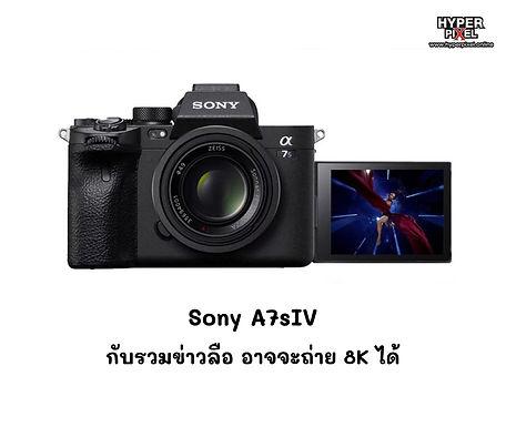 Sony A7sIV กับรวมข่าวลือ อาจจะถ่าย 8K ได้