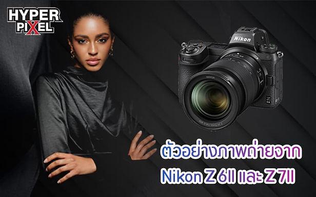 ตัวอย่างภาพถ่ายจาก Nikon Z 6II และ Z 7II ก่อนวางจำหน่าย