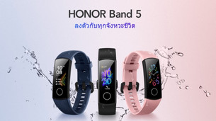 Honor Band 5  Smart Band อัจฉริยะ ดูแลสุขภาพได้ในราคาเบาๆ