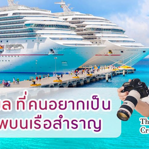4 เหตุผลหลัก ที่คนอยากเป็นช่างภาพบนเรือสำราญ