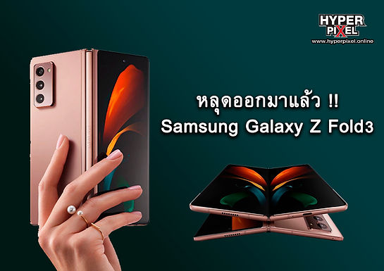 Samsung Galaxy Z Fold3 เปิดรองรับ UWB และปากกา S Pen แล้ว !!