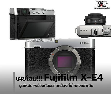 เผยโฉม!!! Fujifilm X-E4 รุ่นใหม่มาพร้อมกับขนาดกล้องที่เล็กลงกว่าเดิม