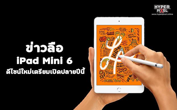 iPad Mini 6 ปรับดีไซน์แบบไร้ปุ่ม เปิดปลายปีนี้แน่นอน