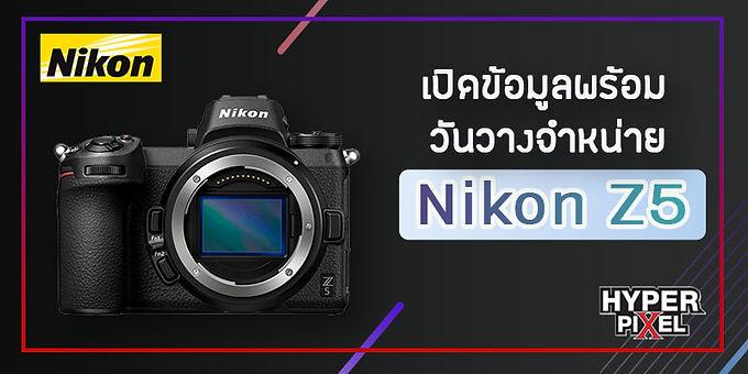 เปิดข้อมูล Nikon Z5 คาดวางจำหน่ายเดือน กรกฎานี้