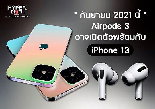 ข่าวลือ AirPods 3 เตรียมปล่อย พร้อมกับ iPhone 13 กันยานี้