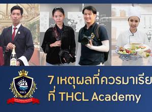7 เหตุผล ที่อยากให้คุณมาเรียนที่ THCL Academy