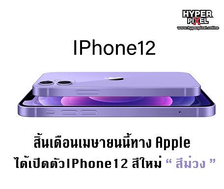 Apple เปิดตัว iPhone 12 ใหม่ สีม่วง เตรียมวางจำหน่ายสิ้นเดือนนี้