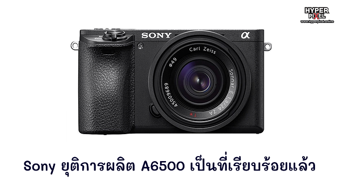 Sony ยุติการผลิต A6500 เป็นที่เรียบร้อยแล้ว
