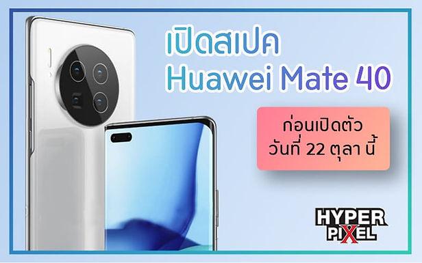 เปิดสเปค Huawei Mate 40 ก่อนเปิดตัววันที่ 22 ตุลา นี้
