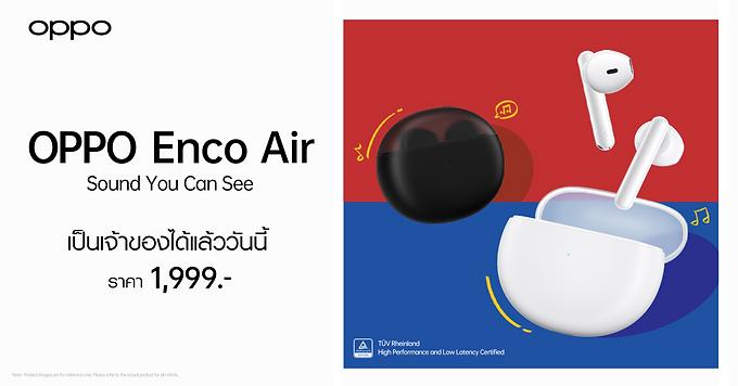 """หูฟังไร้สาย """" OPPO Enco Air """" เพียง 1,999 บาท"""