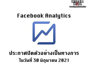 Facebook ประกาศปิดตัว Facebook Analytics