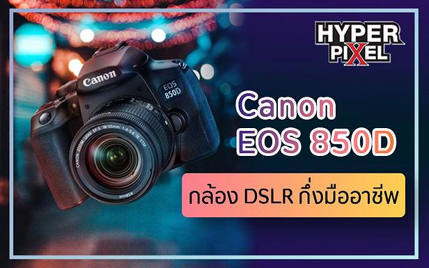 Canon EOS 850D กล้อง DSLR กึ่งมืออาชีพ