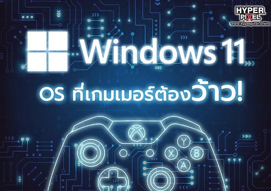 Windows 11 ลงฟีเจอร์ใหม่ สายเกมเมอร์!!