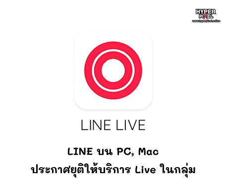 LINE บน PC, Mac ประกาศยุติให้บริการ Live ในกลุ่ม