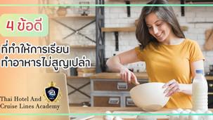 4 ข้อดี ที่ทำให้การเรียนทำอาหารไม่สูญเปล่า