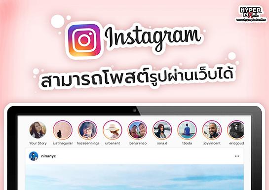Instagram สามารถโพสต์รูปผ่านเว็บบนคอมพิวเตอร์ได้