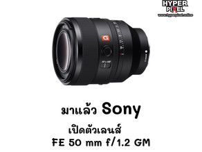 มาแล้ว Sony เปิดตัวเลนส์ FE 50 mm f/1.2 GM