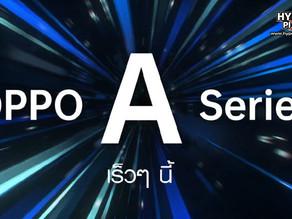 ใช้ชีวิตให้เต็มสปีด! OPPO เตรียมเปิดตัวสมาร์ทโฟน 4 รุ่น