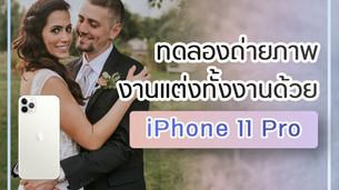 ถ่ายภาพงานแต่งทั้งงานด้วย iPhone 11 Pro