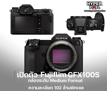 เปิดตัว!!! Fujiflim GFX100S กล้องระดับ Medium Format ความละเอียด 102 ล้านพิกเซล