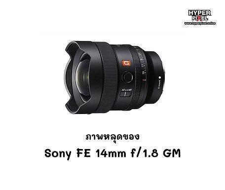 ภาพหลุดของ Sony FE 14mm f/1.8 GM !!