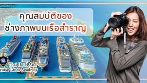 คุณสมบัติของช่างภาพบนเรือสำราญ