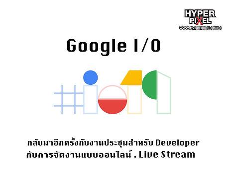 Google I/O กลับมาอีกครั้งกับงานประชุมสำหรับ Developer แบบออนไลน์