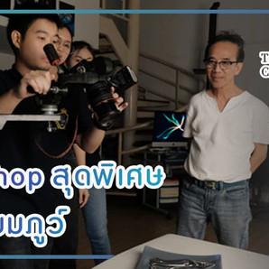 Work Shop สุดพิเศษกับ อ.สยมภูว์ นักถ่ายภาพสินค้าและโฆษณาชื่อดัง