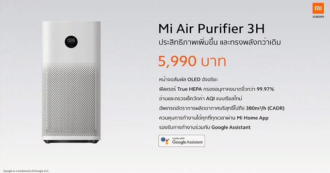 Xiaomi เปิดตัวเครื่องฟอกอากาศ และ เครื่องดูดฝุ่นอัจฉริยะ
