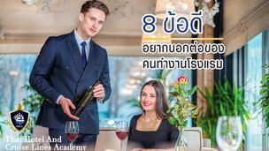 8 ข้อดีอยากบอกต่อ ของคนทำงานโรงแรม