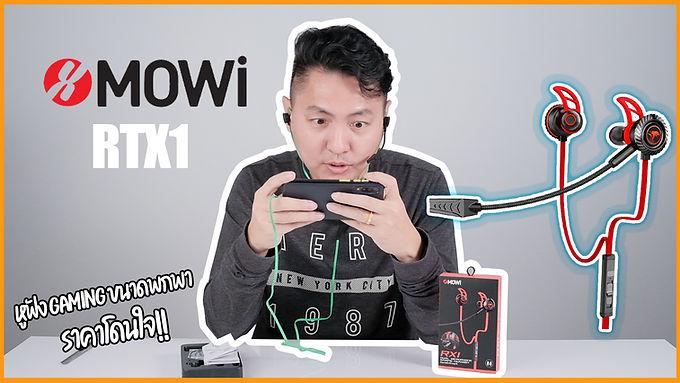 หูฟัง PLEXTONE รุ่น MOWI RX1