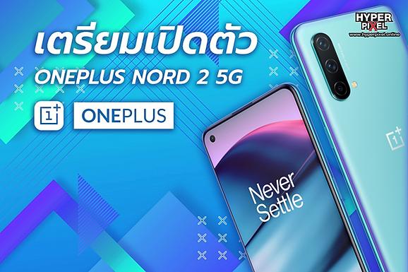 เตรียมเปิดตัว OnePlus Nord 2 5G