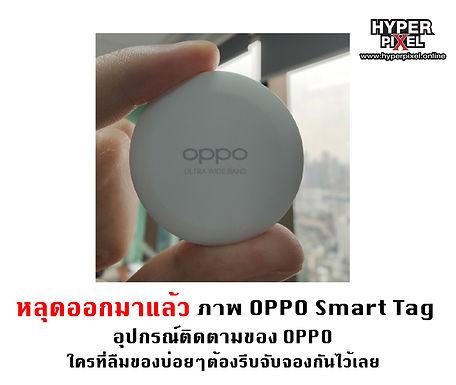 หลุดออกมาแล้วภาพ OPPO Smart Tag อุปกรณ์ติดตามของ OPPO Tracker