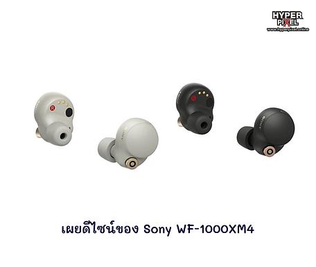 เผยดีไซน์ของ Sony WF-1000XM4 มี 2 สีที่สวยงาม