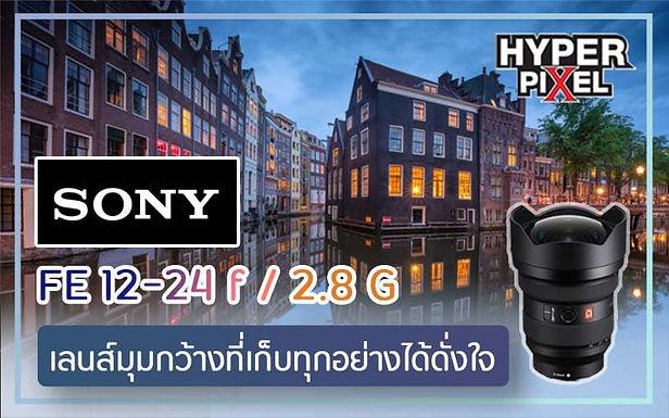 ภาพจาก Sony FE 12-24 f / 2.8 G เลนส์มุมกว้างที่เก็บทุกอย่างได้ดั่งใจ