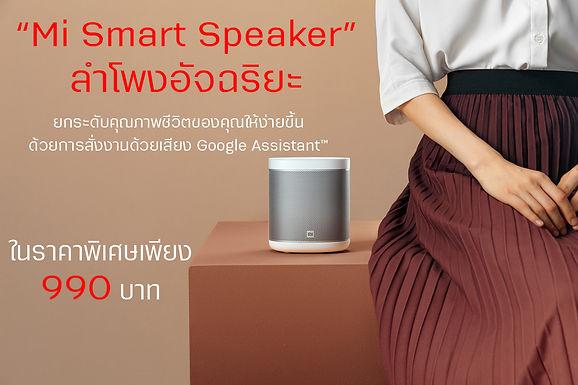 Mi Smart Speaker ลำโพงอัจฉริยะ