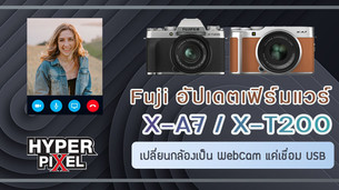 Fuji ปล่อยเฟิร์มแวร์ใหม่ เปลี่ยนกล้องเป็นเว็บแคม ตอบโจทย์ยุค New Normal