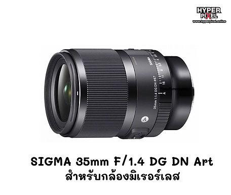 สเปค SIGMA 35mm F/1.4 DG DN Art สำหรับกล้องมิเรอร์เลส